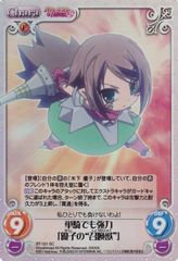 """BT-101SC (Powerful even with a Single Rider [Yuuko """"Summoned Beast""""] by Bushiroad"""