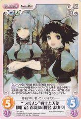 "NP-280U (""Lab Mem"" Soldier and Angel [Amane Suzuha & Shiina Mayuri]) by Bushiroad"