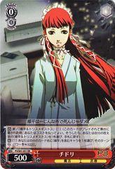 P3/S01-051RR (Chidori)