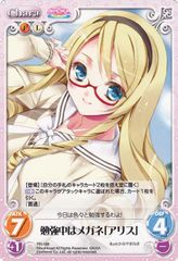 PI-PR-188 (Glasses While Studying [Alice]) by Bushiroad