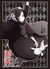 """Sleeve Collection HG """"Magical Girl Raising Project (Hardgore Alice)"""" Vol.1199 by Bushiroad"""