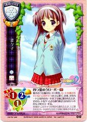 CH-0212B P (Nanako) Ver. Leaf 2.0