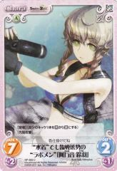 "NP-263C (""Swimsuit"" War Readiness ""Lab Mem"" [Amane Suzuha]) by Bushiroad"