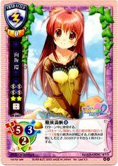 CH-0257P (Kousaka Tamaki) Ver. Leaf 2.0