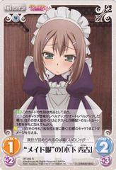 "BT-092R (""Maid Clothes"" Kinoshita Hideyoshi) by Bushiroad"