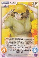 """NP-272U (""""Lab Mem"""" Okarin Good Friend [Hashida Itaru]) by Bushiroad"""