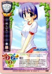 CH-0444C (Tachibana Chihiro) Ver. AUGUST 1.0
