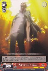 P4/SE12-20R (Kanji, Big Shock!)