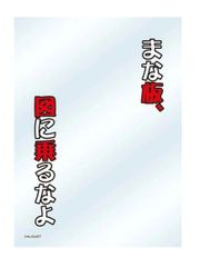 "Character Sleeve Protector [Sekai no Meigen: World Famous Quotes] ""Manaita, Zu ni Norunayo"" by Broccoli"