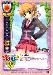 CH-1436R (Ushiromiya Jessica) Ver. 07th Expansion 1.0