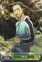 P3/S01-042C (Hayase Mamoru)