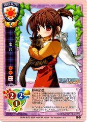 CH-2545C (Natsume Rin) Ver. VisualArt's 6.0