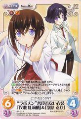 "NP-277R (""Lab Mem"" Outfit do not Usually Wear [Makise Kurisu & Urushibara Luka]) by Bushiroad"