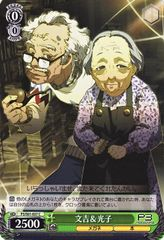 P3/S01-037C (Bunkichi & Mitsuko)
