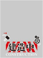 "Character Sleeve Protector [Sekai no Meigen: World Famous Quotes] ""Kenzochu (Construction)"" by Broccoli"