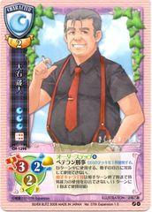 CH-1398U (Oishi Kuraudo) Ver. 07th Expansion 1.0