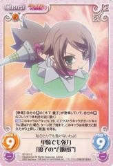 """BT-101C (Powerful even with a Single Rider [Yuuko """"Summoned Beast""""] by Bushiroad"""