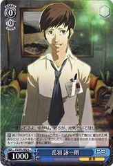 P3/S01-082U (Takeba Eiichirou)