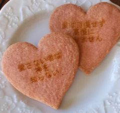 Japanese Scripture Cookies 12 pcs - HEART